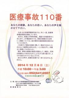 医療研 110番 .jpg